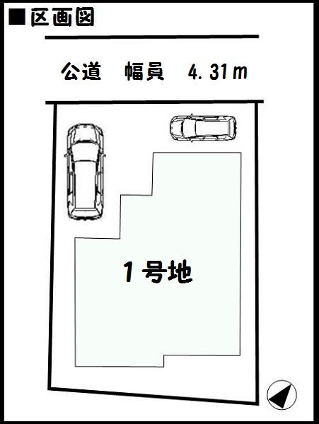 【香芝市第2下田東 新築一戸建て 】区画図面