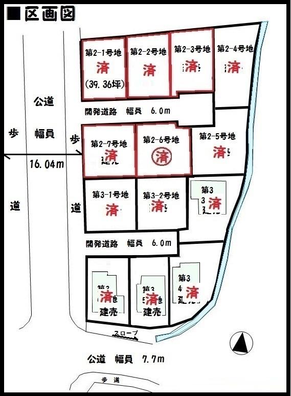 【上牧町上牧第2.3 新築一戸建て】区画図面