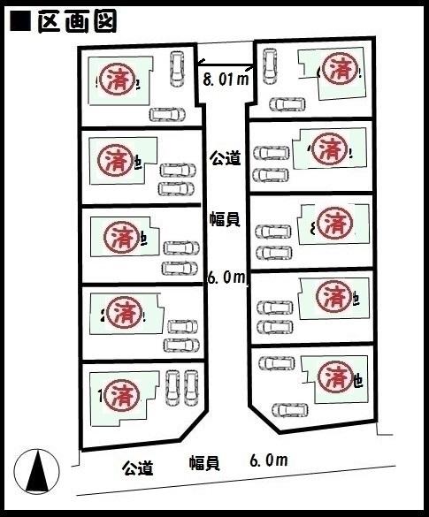 【広陵町平尾 新築一戸建て】区画図面