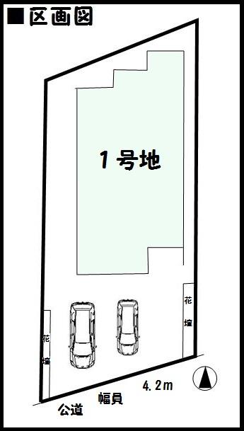 【橿原市第4地黄町 新築一戸建て 】区画図面
