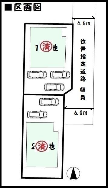【橿原市光陽町 新築一戸建て】区画図面