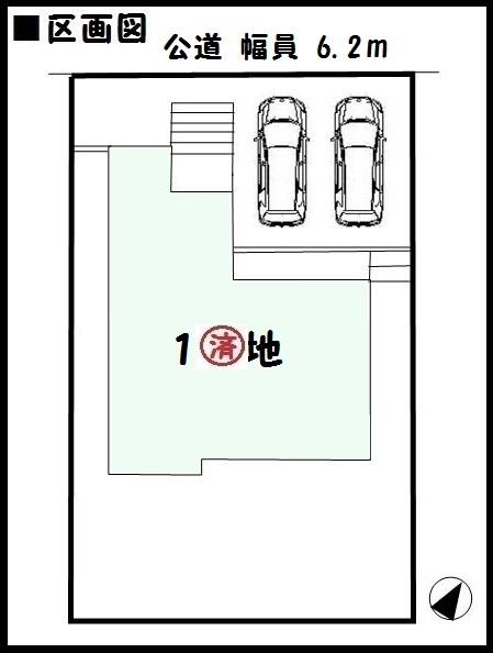 【生駒市第2ひかりが丘 新築一戸建て】区画図面