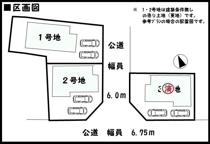 【桜井市三輪2期 新築一戸建て 】区画図面