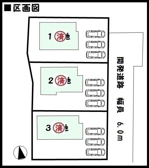【広陵町大野 新築一戸建て 】区画図面