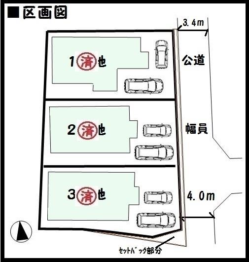 【大和郡山市北郡山町2期 新築一戸建て 】区画図面