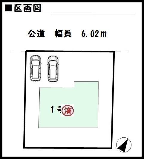 【生駒市あすか野北2丁目 新築一戸建て 】区画図面