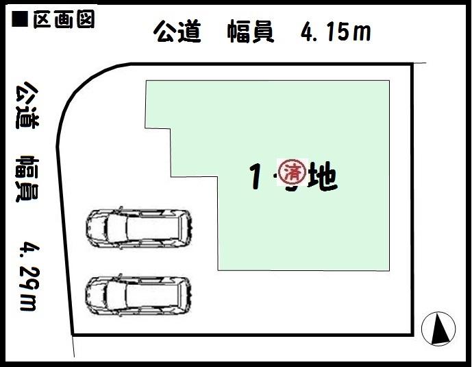 【大和郡山市第2北西町 新築一戸建て 】区画図面