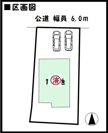 【広陵町三吉赤部 新築一戸建て 限定1区画!】区画図面