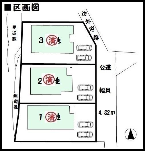 【大和郡山市北郡山町4期 新築一戸建て 】区画図面