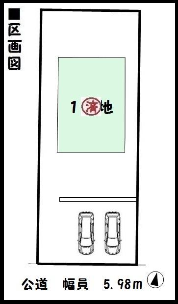 【奈良市第5鳥見町 新築一戸建て 】区画図面