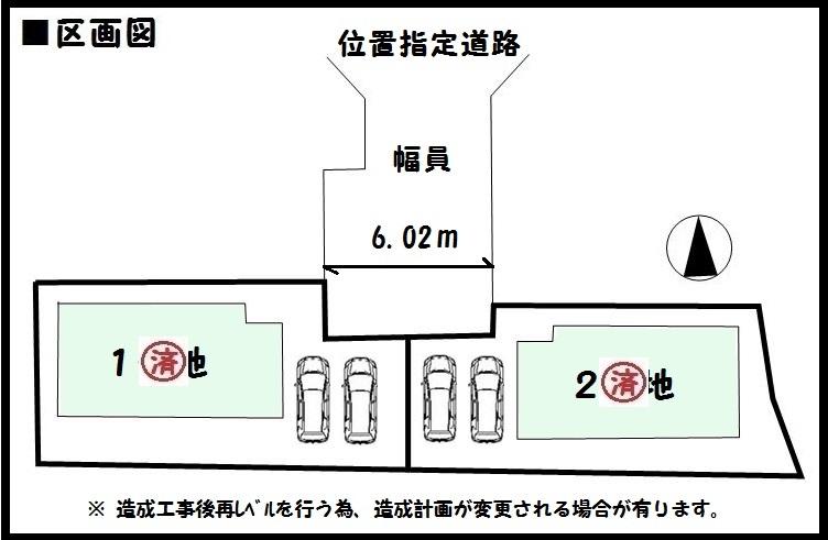 【大和高田市有井第2 新築一戸建て 】区画図面