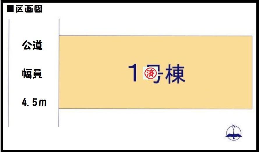 【奈良市南永井町 新築一戸建て 】区画図面