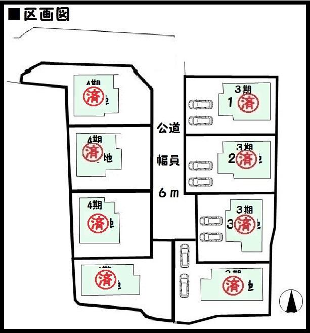 【奈良市平松3丁目3期・4期 新築一戸建て 】区画図面